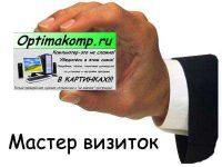 Как сделать визитку самостоятельно