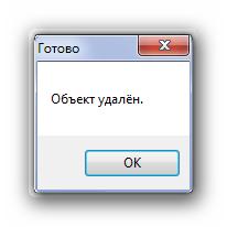 объект удалён