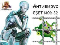 Антивирус ESET Nod32 — установка и настройка