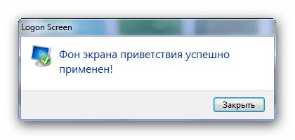 Logon Screen применён