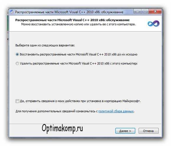 обслуживание Microsoft Visual C++ 2010