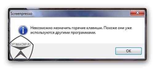 предупреждение Screenpresso