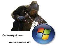 GIGA Tweaker — тонкая настройка Windows