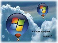 Оптимизация Windows — AeroTweak и Red Button