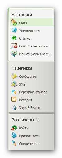 настройки ICQ