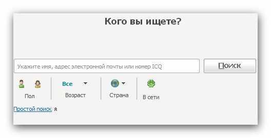 поиск собеседника ICQ