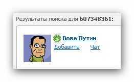 результат поиска контакта ICQ
