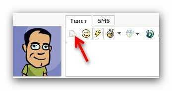 кнопка передачи файлов в ICQ
