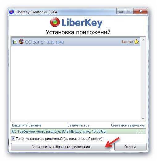 установка приложений в LiberKey