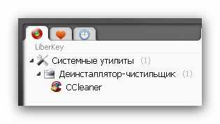 категории программ в LiberKey