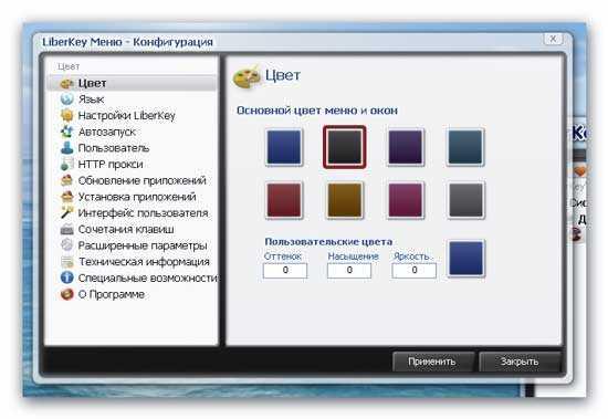 конфигурация LiberKey