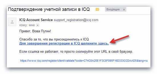 учётная запись ICQ