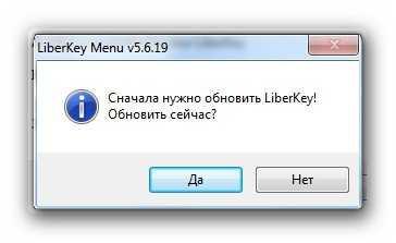 обновляем LiberKey