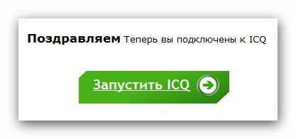 запустить ICQ