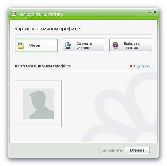 аватарка ICQ