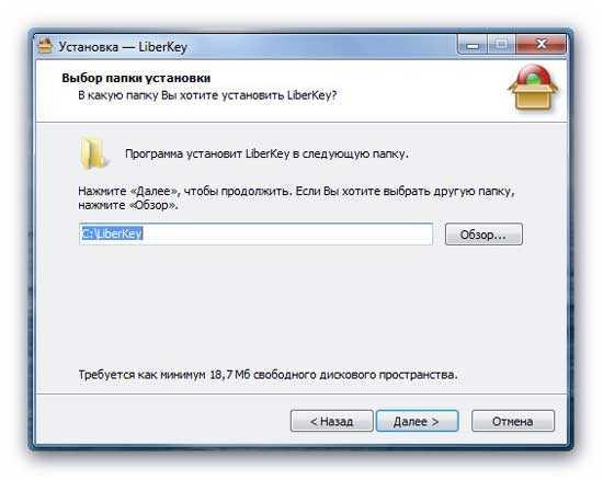установка LiberKey