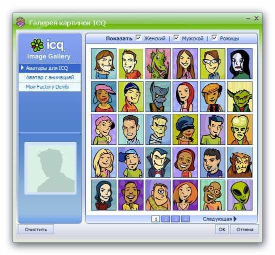 галерея картинок ICQ
