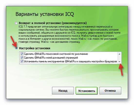 варианты установки ICQ