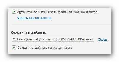 место сохранения файлов в ICQ