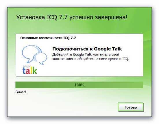 завершение установки ICQ