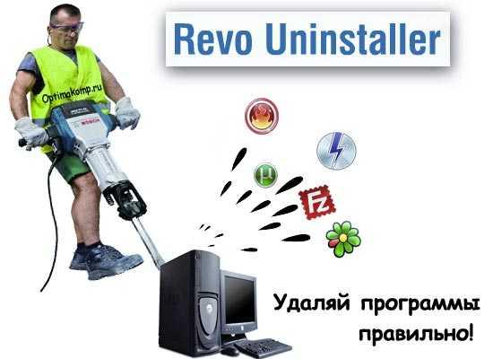 Revo Uninstaller — лучший деинсталлятор программ?