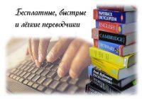 Онлайн переводчик — бесплатный и удобный перевод
