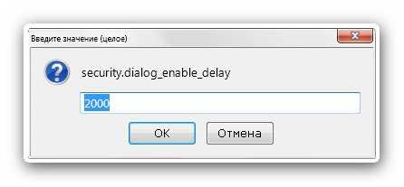 значение конфига Mozilla Firefox