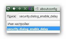 конфиг Mozilla Firefox