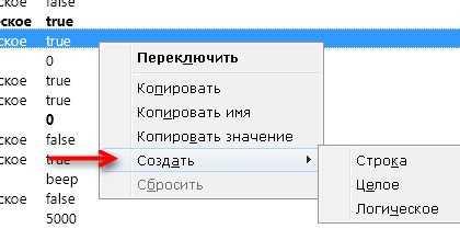 создать значение конфига Mozilla Firefox