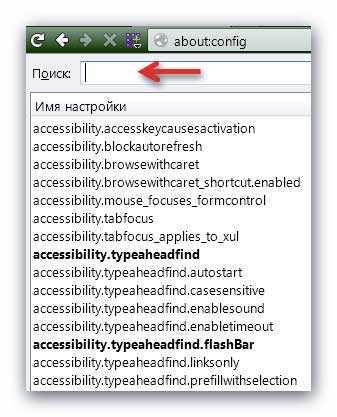конфигурация Mozilla Firefox