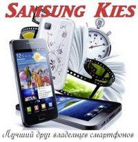 Samsung Kies подключит телефон Samsung к компьютеру
