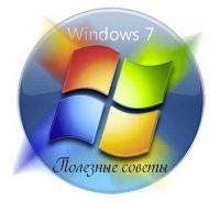 Полезные советы для Windows 7 от Nizaury v.59.5