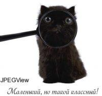 JPEGView — воздушный просмотрщик изображений