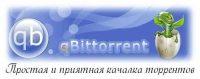 qBittorrent — отличный клиент закачки торрентов