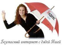 Яндекс.DNS блокирует опасные сайты