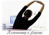 Workrave — антикомпьютерная компьютерная программа