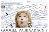Google развалился!?