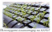 Горячие клавиши Windows — как запомнить и пользоваться