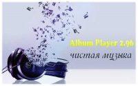Album Player — страшно качественный аудиоплеер