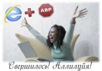 Adblock Plus для Internet Explorer — нет рекламе!
