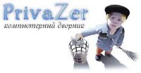 PrivaZer — мощная программа для очистки Windows