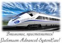 Advanced SystemCare — вторая жизнь компьютера
