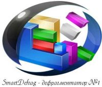 Smart Defrag — умный дефрагментатор дисков