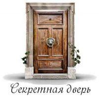 Секретная дверь — удивительное рядом!