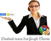 Добавляем в Google Chrome Яндекс поиск
