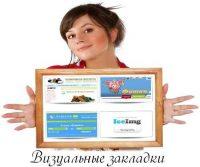 Визуальные закладки браузеров — FVD Speed Dial