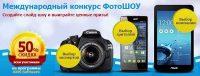 Международный конкурс ФотоШОУ с призами