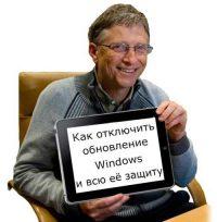 Win Updates Disabler отключит обновление Windows и защиту