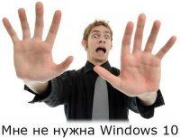 Never10 отключит обновление до Windows 10