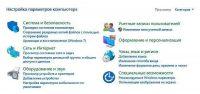 Как вернуть Панель управления в Проводник Windows 10